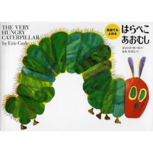 はらぺこあおむし / 原タイトル:The very hungry caterpillar (英語でも...