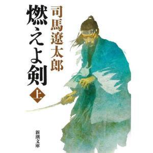 燃えよ剣 上 (新潮文庫)/司馬遼太郎(文庫)