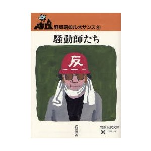 時は一九六〇年代末、「ケバラ」をはじめとする大阪・釜ケ崎の騒動師たちが地元で騒動を起こすだけでは飽き...