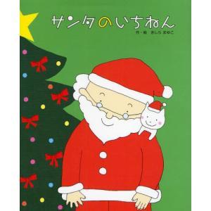 サンタのいちねんトナカイのいちねん/きしらまゆこ(児童書)