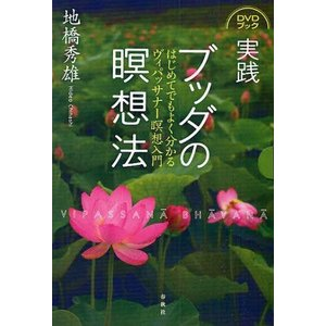 【送料無料選択可】DVDブック 実践 ブッダの瞑想法/地橋 秀雄(単行本・ムック)