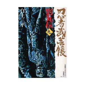 【送料無料選択可】忍者武芸帳 影丸伝 9 (レアミクス コミックス)/白土三平/著(コミックス)