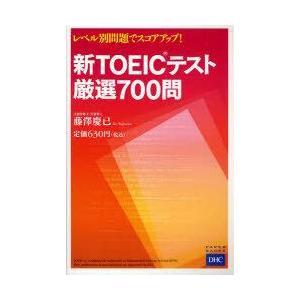 藤澤博士のスコアアップトレーニング。難易度別問題だから、無理なく徐々にステップアップ!文法・語彙問題...