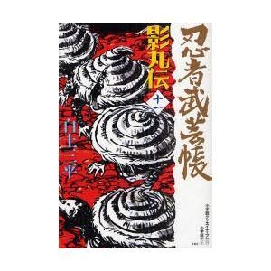 【送料無料選択可】忍者武芸帳 影丸伝 11 (レアミクス コミックス)/白土三平/著(コミックス)