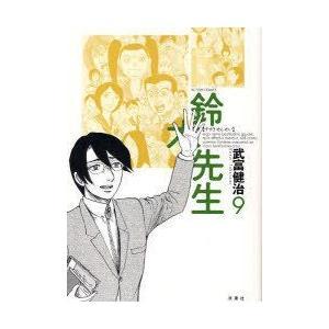 鈴木先生   9 アクションコミックス/武富 健治(コミックス)