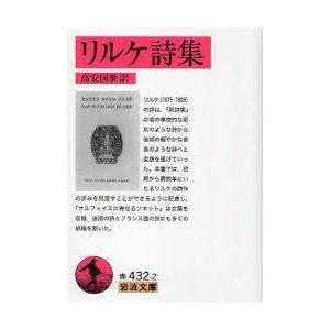 リルケ詩集 (岩波文庫)/リルケ 高安国世(文庫)