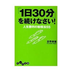「1日30分」を続けなさい! 人生勝利の勉強法55 (だいわ文庫)/古市幸雄(文庫)