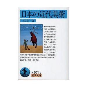 日本の近代美術 (岩波文庫)/土方定一(文庫)