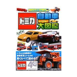 トミカ自動車super大図鑑 いろんな自動車の...の関連商品3