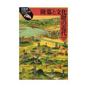陵墓と文化財の近代 (日本史リブレット)/高木博志(単行本・ムック)