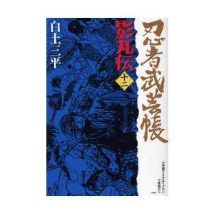 【送料無料選択可】忍者武芸帳 影丸伝 12 (レアミクスコミックス)/白土三平/著(コミックス)
