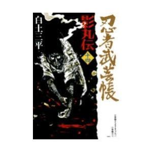 【送料無料選択可】忍者武芸帳 影丸伝 14 (レアミクスコミックス)/白土三平/著(コミックス)