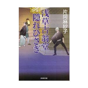 浅草古翁堂隠れひさぎ (広済堂文庫 か-19-4 特選時代小説)/片岡麻紗子(文庫)