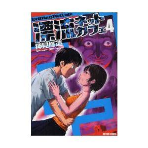 漂流ネットカフェ 4 (アクションコミックス)/押見 修造(コミックス)