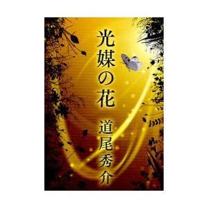 【送料無料選択可】光媒の花/道尾秀介(単行本・ムック)