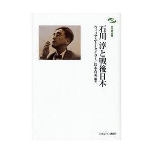 ※ゆうメール利用不可※戦前・戦後にわたって幅広い活躍をし、日本の文芸・文化に多大な影響を残した石川淳...
