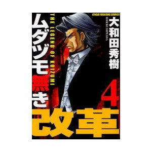 ムダヅモ無き改革 4 (近代麻雀コミックス)/大和田 秀樹(コミックス)