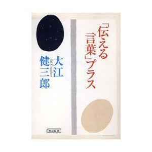「伝える言葉」プラス (朝日文庫)/大江健三郎(文庫)