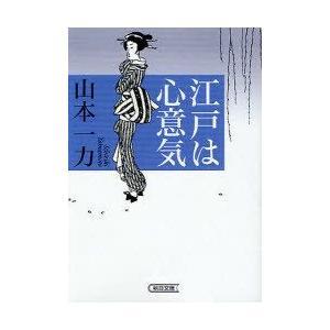 江戸は心意気 (朝日文庫)/山本一力(文庫)