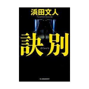 訣別 (ハルキ文庫)/浜田文人(文庫)