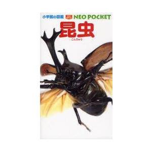 昆虫 (小学館の図鑑NEO POCKET 1)/小池啓一 小野展嗣 町田龍一郎 田辺力(児童書)