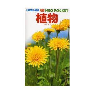 植物 (小学館の図鑑NEO POCKET 2)/和田浩志 岡田比呂実 吹春俊光(児童書)