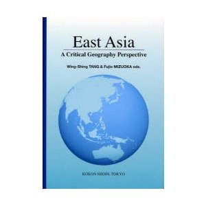 [本/雑誌]/【ゆうメール利用不可】East Asia:A Critical/Wing-ShingT...