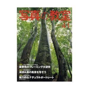 【送料無料選択可】写真の教室  41 / 日本カメラMOOK/日本カメラ社(ムック)