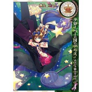 クローバーの国のアリス〜チェシャ猫とワルツ〜 4 藤丸豆ノ介の商品画像 ナビ