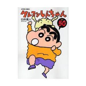 クレヨンしんちゃん 50 (アクションコミックス)/臼井 儀人(コミックス)