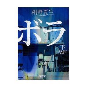 メタボラ 下 (朝日文庫)/桐野夏生(文庫)