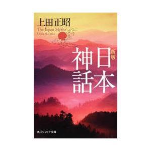 日本神話 (角川ソフィア文庫 SP G-109-1)/上田正昭(文庫)