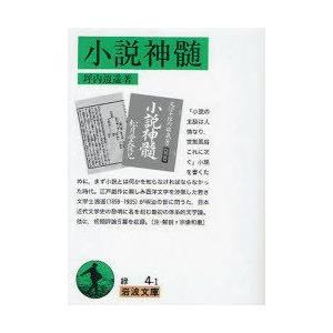 小説神髄 (岩波文庫)/坪内逍遥/著(文庫)