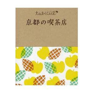 京都の喫茶店 (たびカル)/JTBパブリッシング(単行本・ムック)