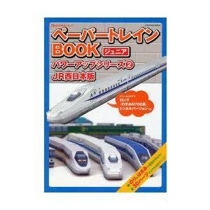 はさみとのりで作れるお子さま向けペーパークラフトにJR西日本版が登場! 新幹線、寝台列車をはじめ、人...