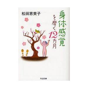身体感覚を磨く12カ月 (ちくま文庫)/松田恵美子(文庫)