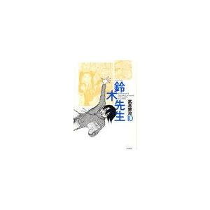 鈴木先生  10 アクションコミックス/武富 健治(コミックス)