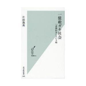 一億総ガキ社会 「成熟拒否」という病 (光文社新書)/片田珠美(新書)|neowing