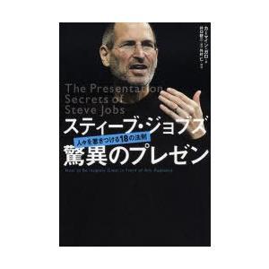 聴衆を魅了し続ける世界一の経営者。iPhone、iPad、iPodを成功に導いたプレゼンの極意を解き...