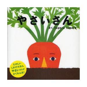 やさいさん (PETIT)/tuperatupera/さく(児童書)