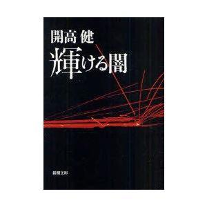 輝ける闇 (新潮文庫)/開高健/著(文庫)