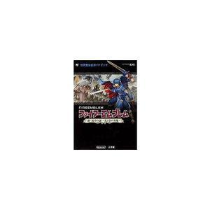 人気シミュレーションRPG最新DS版の完全攻略本! 「前日編」および「新・アカネイア戦記」を含む本編...