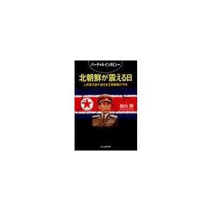 北朝鮮が震える日 人民軍元帥が語る金王朝崩壊の予兆 (光人社NF文庫)/福山隆(文庫)