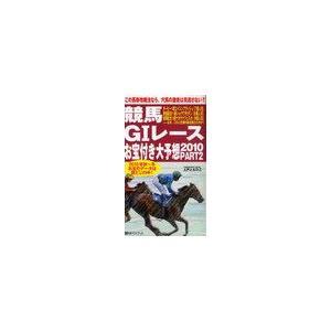 競馬G1レースお宝付き大予想 2010 PART2 (ベスト...