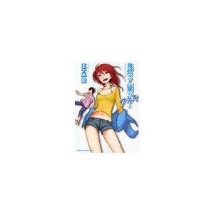 鬼灯さん家のアネキ 2 (カドカワコミックスA エキストラ)/五十嵐藍(コミックス)