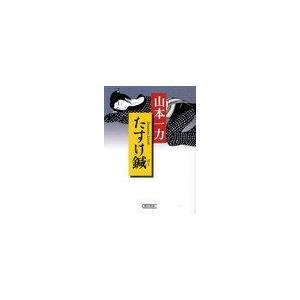 たすけ鍼 (朝日文庫)/山本一力(文庫)