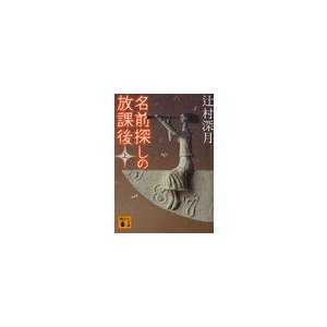 名前探しの放課後 上 (講談社文庫)/辻村深月/〔著〕(文庫)