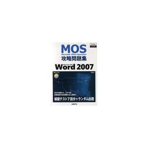 【送料無料選択可】Microsoft Office Specialist攻略問題集Microsoft Office Word 2007 新装版 (セミ