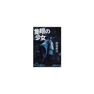 【ゆうメール利用不可】隻眼の少女/麻耶雄嵩(単行本・ムック)