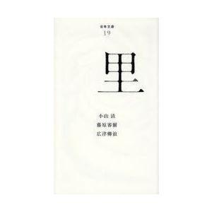里 (百年文庫)/小山清/著 藤原審爾/著 広津柳浪/著(文庫)